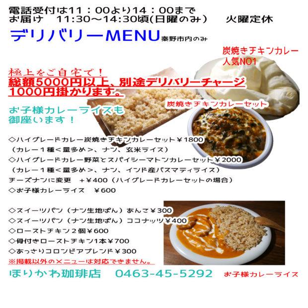 カレーとナンなど弁当の配達:ほりかわ珈琲店(秦野市)