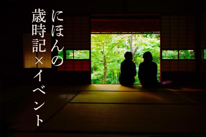 <にほんの歳時記×イベント>神奈川・東京多摩エリアで楽しめる花・祭り・伝統行事ほか