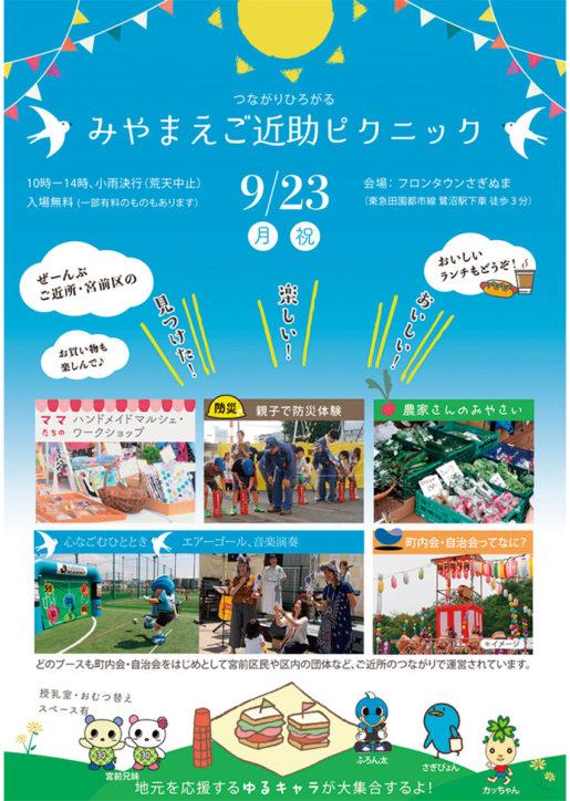 <初開催>全町連と川崎フロンターレが「多世代交流イベント」 住民・企業・行政が連携【2019年9月13日号】