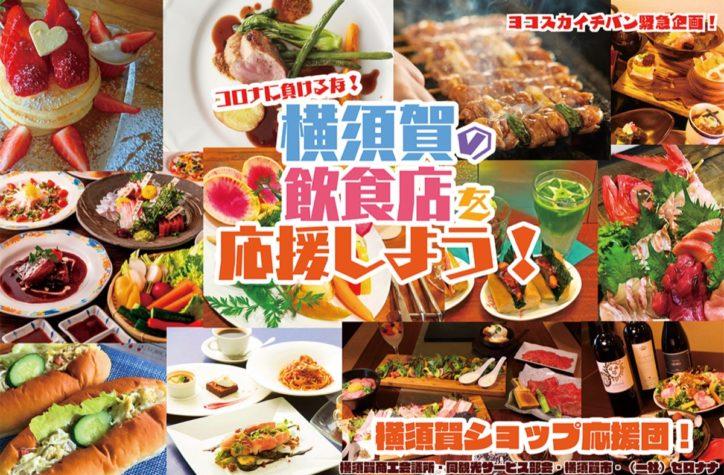 窮地の飲食店 救うは市民 !Webで購入「特典付き食事券」横須賀でクラウドファンディング
