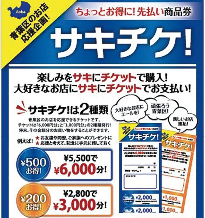 先払い商品券「サキチケ!」販売開始 横浜・青葉区内の飲食店などを応援
