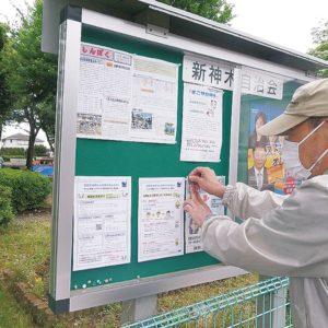 掲示板で情報発信「今、できることを」宮前区町連、行政と連携して安全安心に貢献