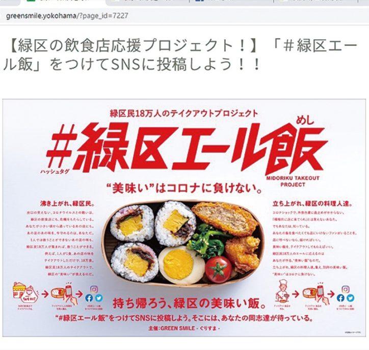 横浜市「#緑区エール飯」始まる!SNSで飲食店を応援