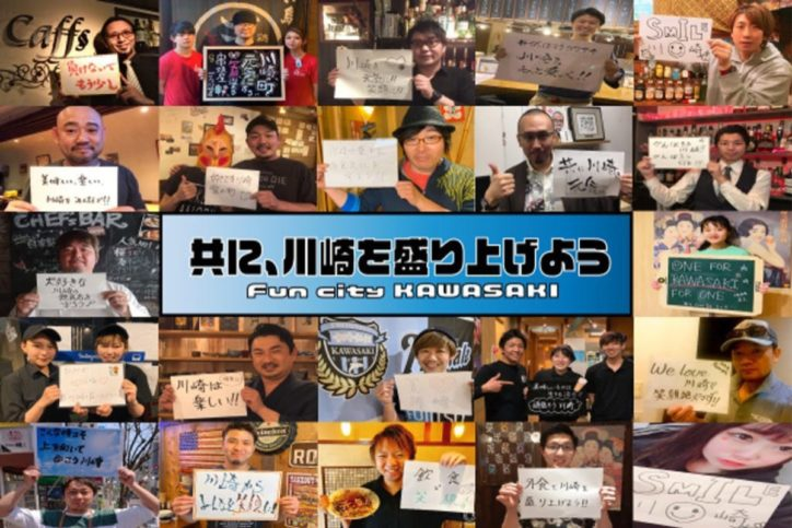 川崎の個人飲食店を支援「♯がんばろうカワサキ『サキ盛!!』」クラウドファンディング