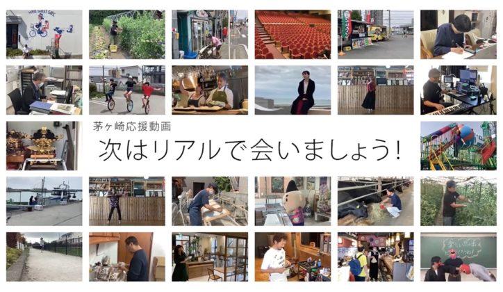 「茅ヶ崎応援動画」が完成 YouTubeで公開中『次はリアルで会いましょう!』
