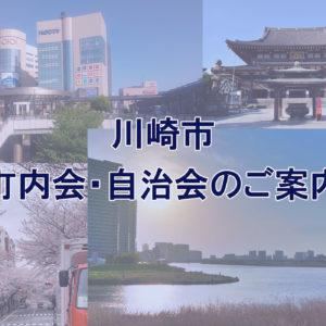 川崎市の町内会・自治会の活動紹介や加入のご案内<7区別>