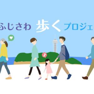 2020年「ふじさわ歩くプロジェクト」みんなの「歩く」をシェアしよう