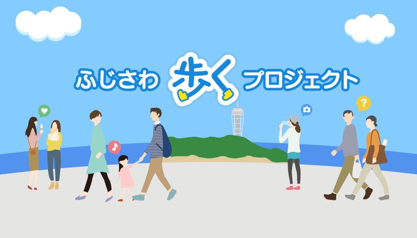 『ふじさわ歩くプロジェクト』毎日ちょこっと歩いて元気になろう【藤沢市】