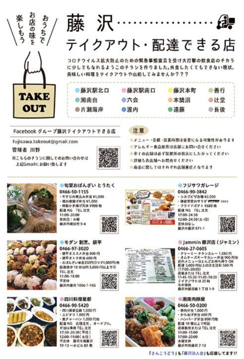 「藤沢テイクアウトできるお店」57店舗をチラシで紹介