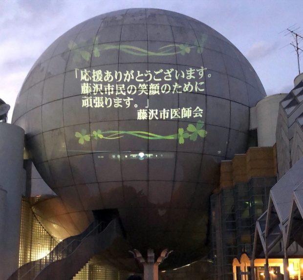 《地球儀よりエール投影中》藤沢の湘南台文化センター 5月末日まで期間延長