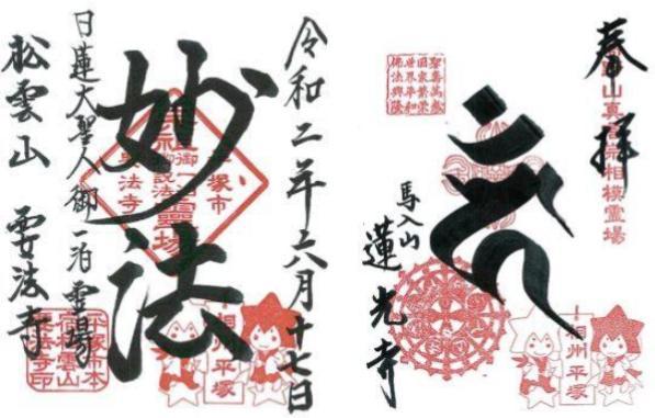 湘南スターモール商店街のイメージキャラクターが「七夕御朱印」に登場@平塚市