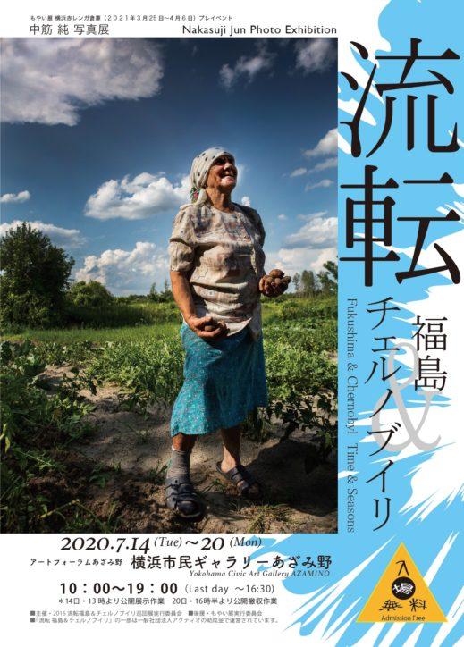 中筋純 写真展「流転・福島&チェルノブイリ 横浜あざみ野展 」