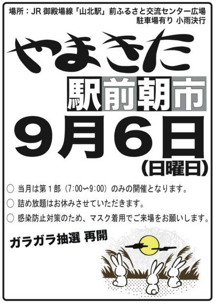 【やまきた駅前朝市】ガラガラ抽選も再開!毎月第一日曜日に開催
