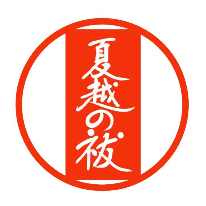 日本の伝統行事で心身を祓い清めるー夏越大祓式【相模原市中央区清新:氷川神社】