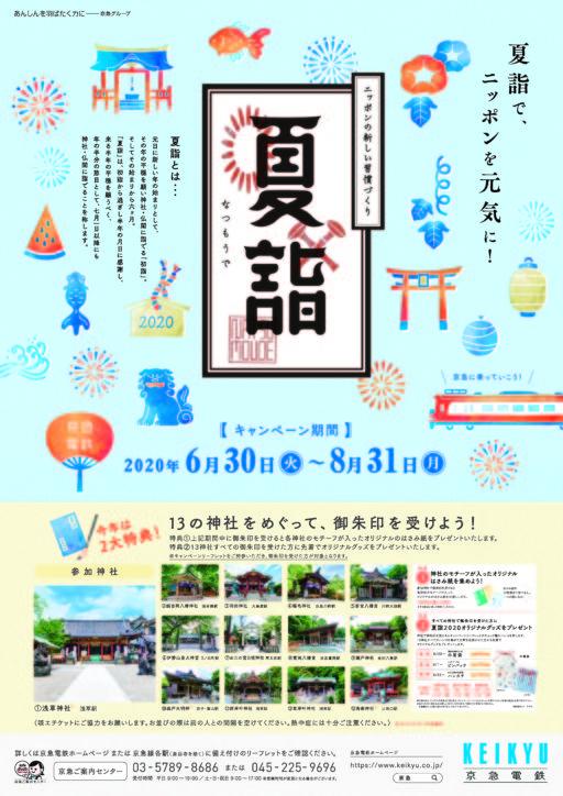 「夏詣2020」京急に乗って全13神社を巡る!限定御朱印を頂きましょう