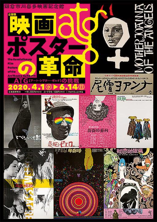 映画ポスターの革命 ~ATG(アート・シアター・ギルド)の挑戦~9月6日まで@鎌倉市川喜多映画記念館