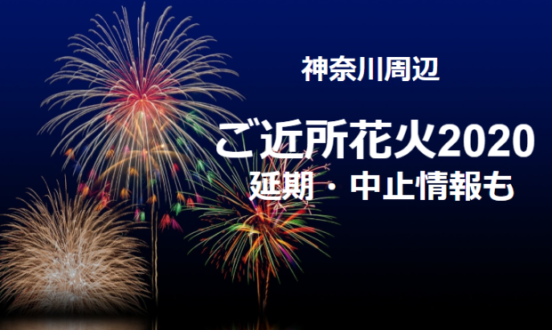 開館以来の恒例「大きな七夕飾りに短冊を!」@境川遊水地情報センター