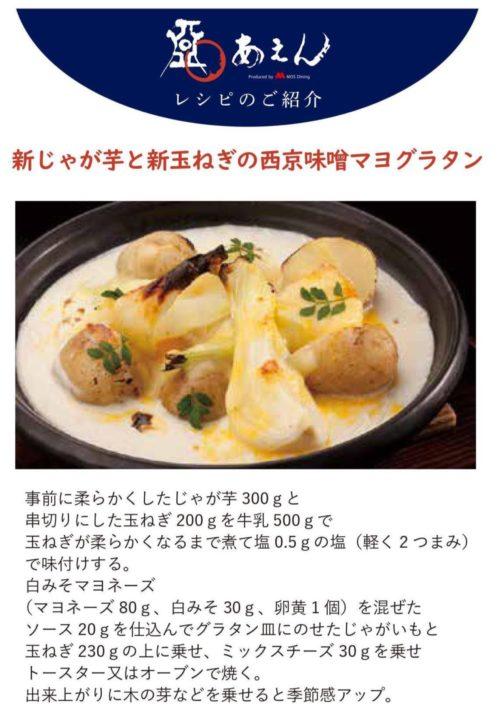 横浜の野菜卸売「つま正」プロ直伝の野菜レシピ公開中!モスダイニング総料理長が監修