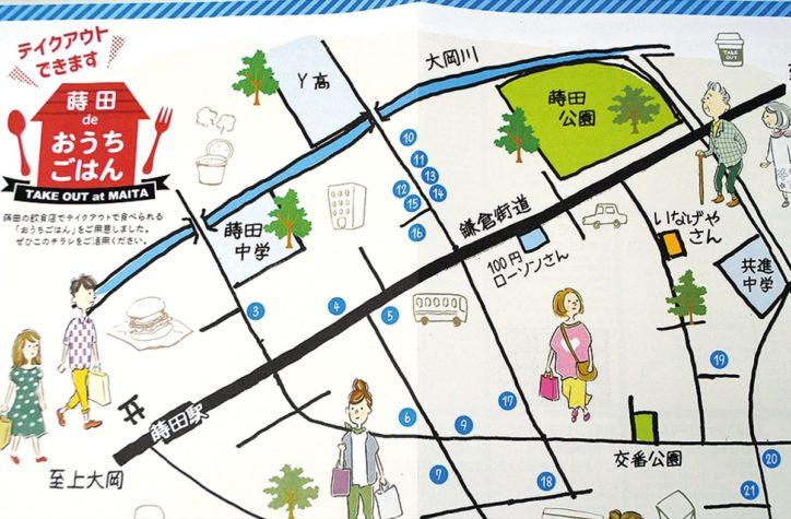 【横浜市南区】テイクアウト店が地図に<蒔田駅周辺・21店舗紹介>