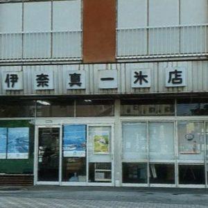 お米の配達:伊奈真一米店(秦野市)