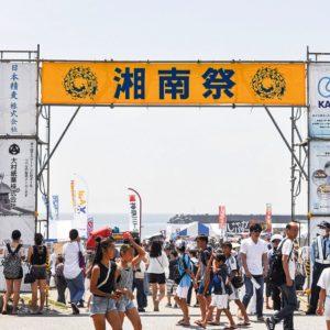 〈開催中止〉「湘南祭」が2年連続中止 2021年の茅ヶ崎4大祭りはなしに