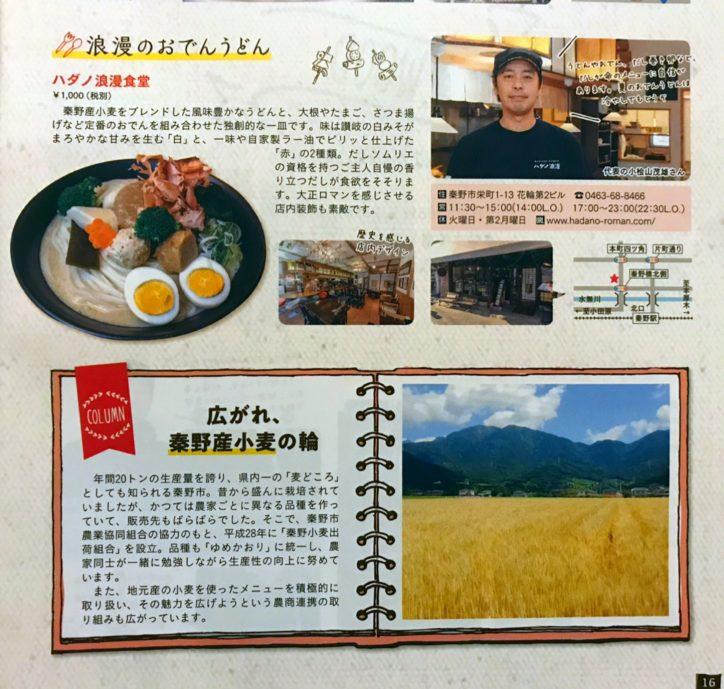 うどん・だしテイクアウト、ギフト通販:ハダノ浪漫食堂(秦野市)