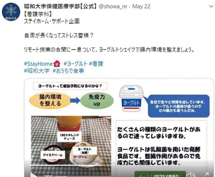 「ステイホーム・サポート企画」役立つ動画をツイッターで配信中【昭和大学保健医療学部】