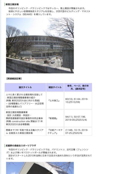 Webで楽しむ歴史や文化 「おうちでミュージアム&ライブラリー」神奈川県が公開
