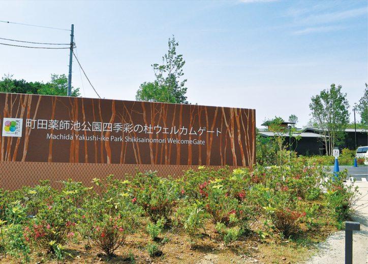 薬師池公園西園  満を持して「ようこそ」  屋内施設そろってオープン 【町田市】