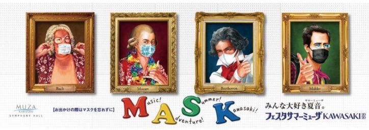 「フェスタサマーミューザKAWASAKI」有料映像配信をベースに開催 【7月23日から8月10日】