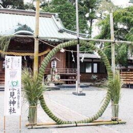 茅の輪がお目見え 大和市・深見神社 2021年6月27日~7月4日頃までを予定