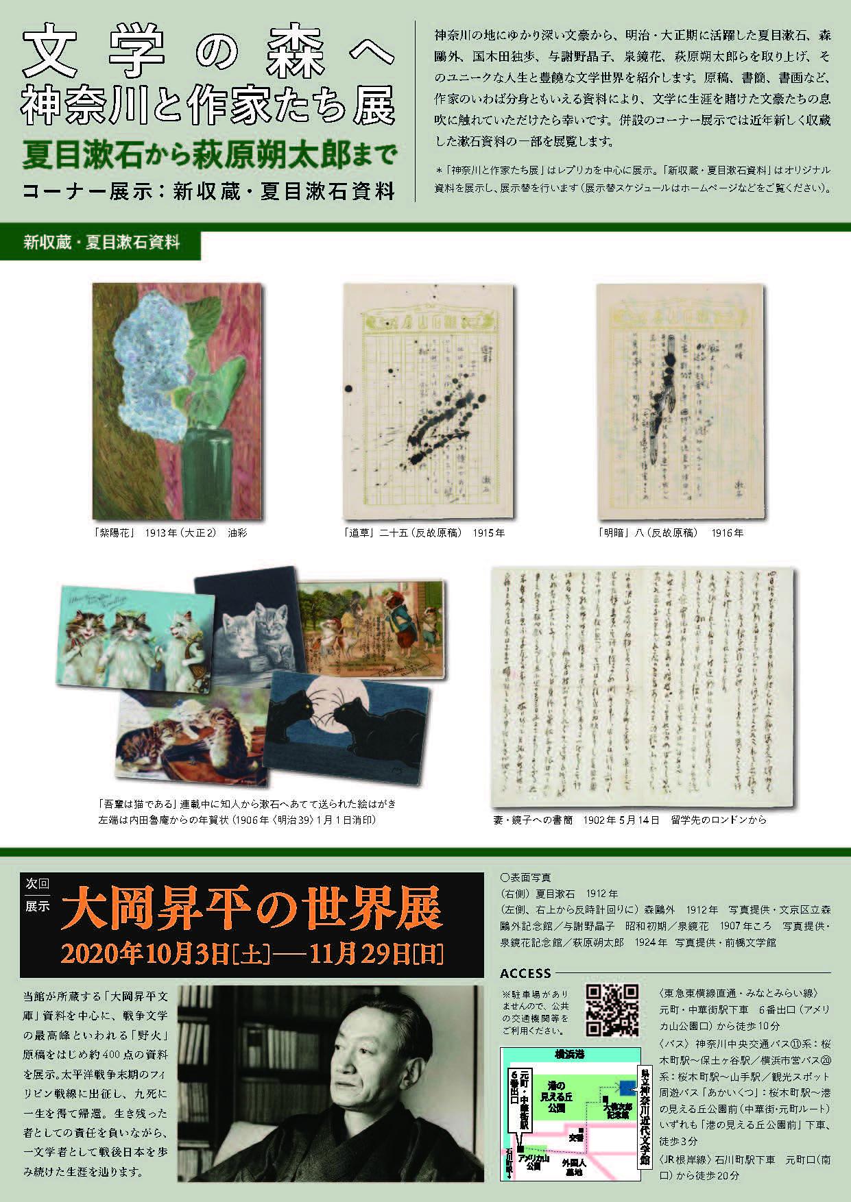 <6月13日より再開>神奈川近代文学館で「神奈川と作家たち展」新収蔵漱石資料公開!