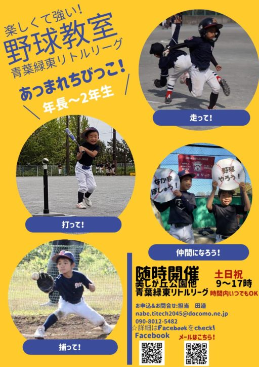 6/6活動再開★野球教室開催します!