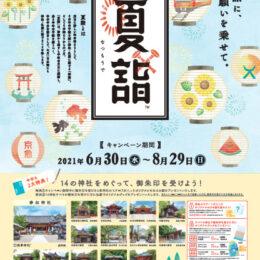 「夏詣2021」京急に乗って全14神社を巡る!限定御朱印を頂きましょう