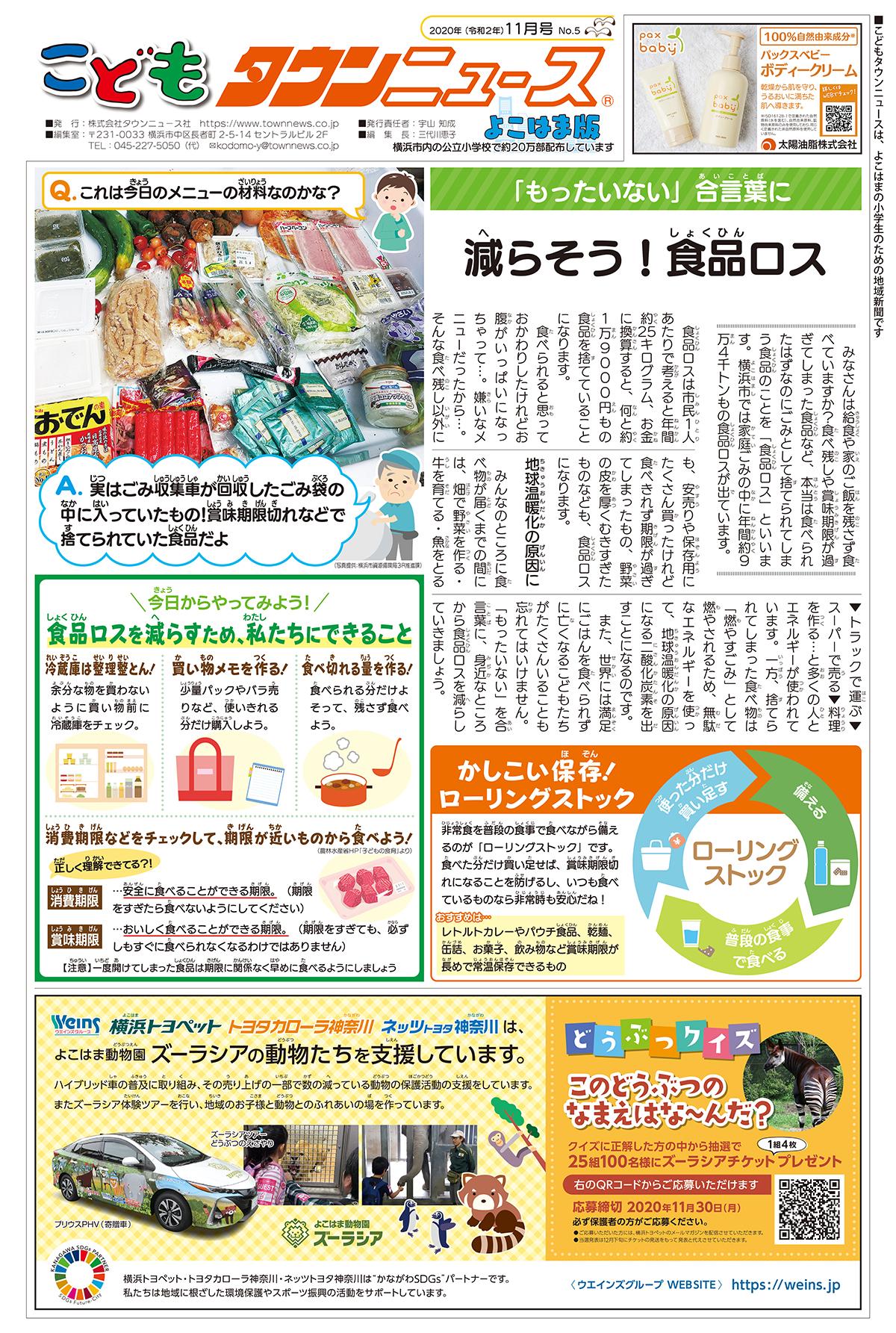 夏休み 小学校 2020 市 横浜
