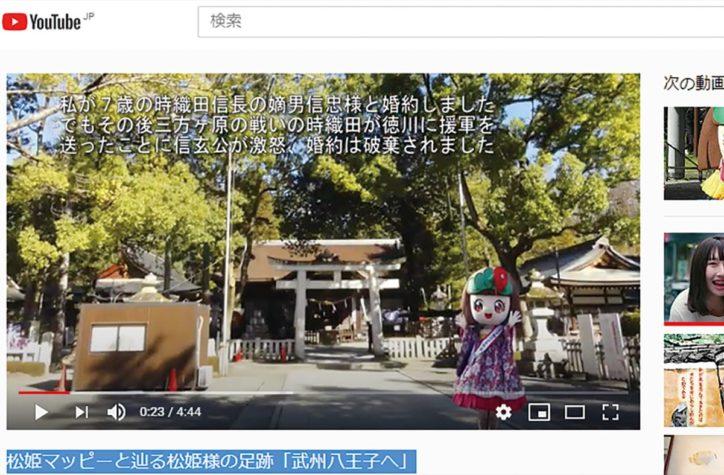 """ゆるキャラ『松姫マッピー』動画で所縁の地""""武州八王子""""を紹介"""