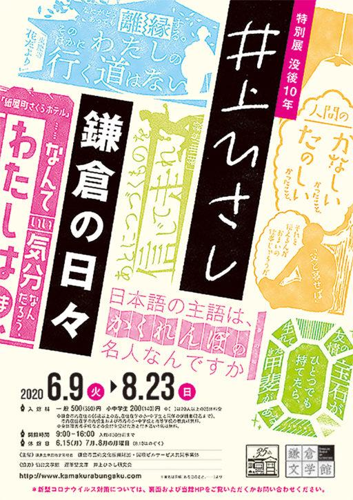 「井上ひさし、鎌倉の日々」を紹介@鎌倉文学館