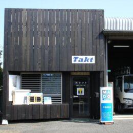 <窓・ドア・エクステリア・リフォーム>小田原市・足柄地域の住まい工事なら、提案力・技術力の(有)タクト