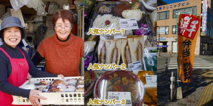 青果、弁当、総菜、盛りかご配達:(有)フレッシュフーズ片野(秦野市)