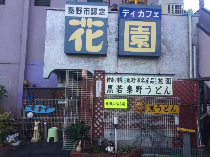 デイカフェ「花園」:秦野で1,000円キャッシュバックキャンペーン