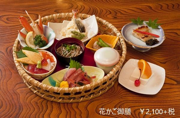 和風レストラン「志津加」:秦野で1,000円キャッシュバックキャンペーン