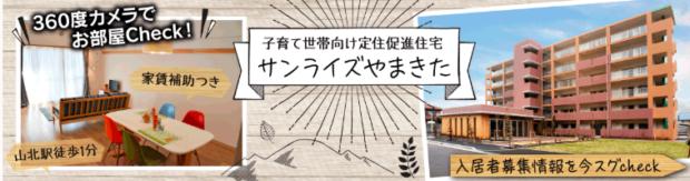 """<移住者レポ>鉄道ファン必見!D52がつなぐ""""やまきた愛"""" 町おこし「魅力発進」にかけて"""