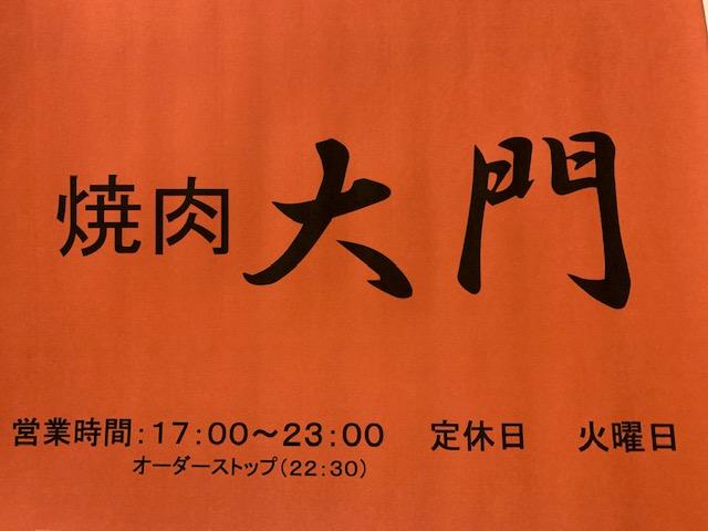 「焼肉 大門」:秦野で1,000円キャッシュバックキャンペーン