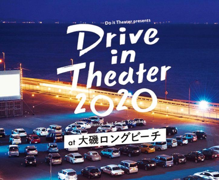 <7月7日~チケット販売>ドライブインシアターが3日間限定で復活!@大磯ロングビーチ