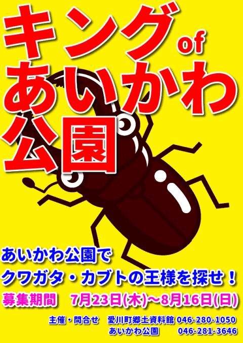 2020年も!あいかわ公園のカブト・カワガタの王様・女王様をさがそう!7/23(木)~8/16(日)@愛川町