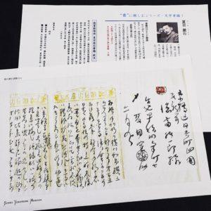 夏目漱石・高浜虚子・森鴎外…文豪たちの書簡複写をシリーズ化して頒布@二宮町・徳富蘇峰記念館