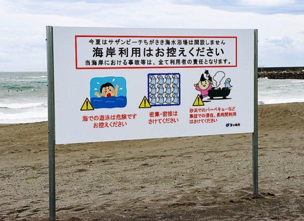 愛する人を守るために 海の利用は控えてね@サザンビーチちがさき海水浴場