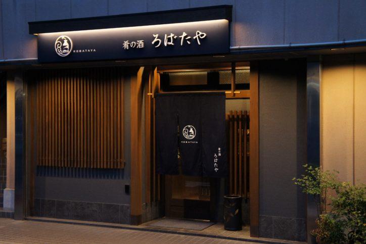 居酒屋「肴の酒 ろばたや」:秦野で1,000円キャッシュバックキャンペーン