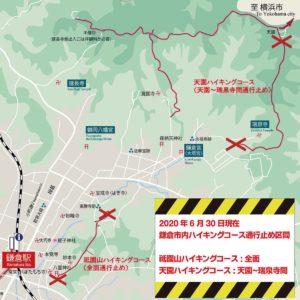 6月30日から【ハイキングコース一部通行再開 】鎌倉の「葛原岡・大仏コース」と「天園コース」