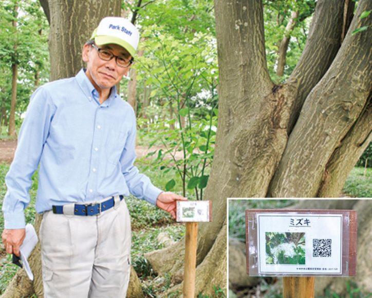 自由研究にも最適!山野草の情報が満載 QRコード付看板設置@横浜市泉区 中田中央公園